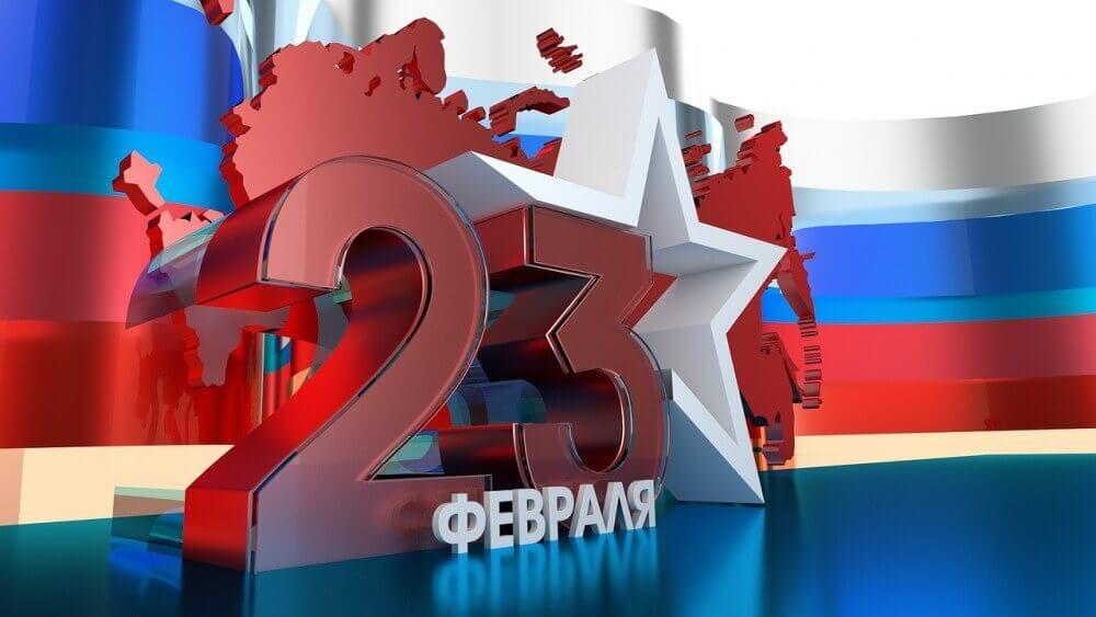 Режим работы в праздничные дни 23 февраля - День Защитника отечества
