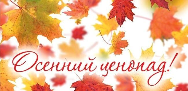 Осенний ценопад в Центральной клинической больнице!