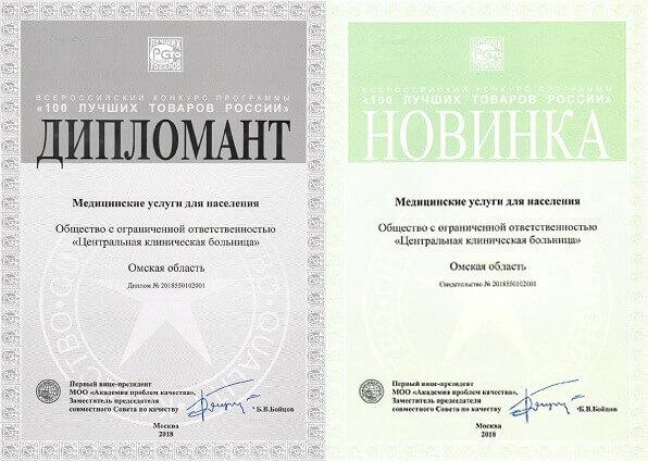 Центральная клиническая больница - дипломант Всероссийского Конкурса Программы «100 лучших товаров России»